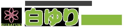 株式会社白ゆり~広島県福山市の介護サービス~